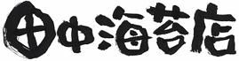 兵庫県尼崎市の海苔専門店・「田中海苔店」|味付け海苔・焼きのりをギフトや歳暮、中元に!